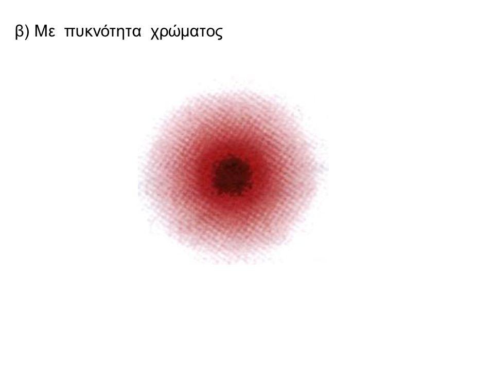 β) Με πυκνότητα χρώματος