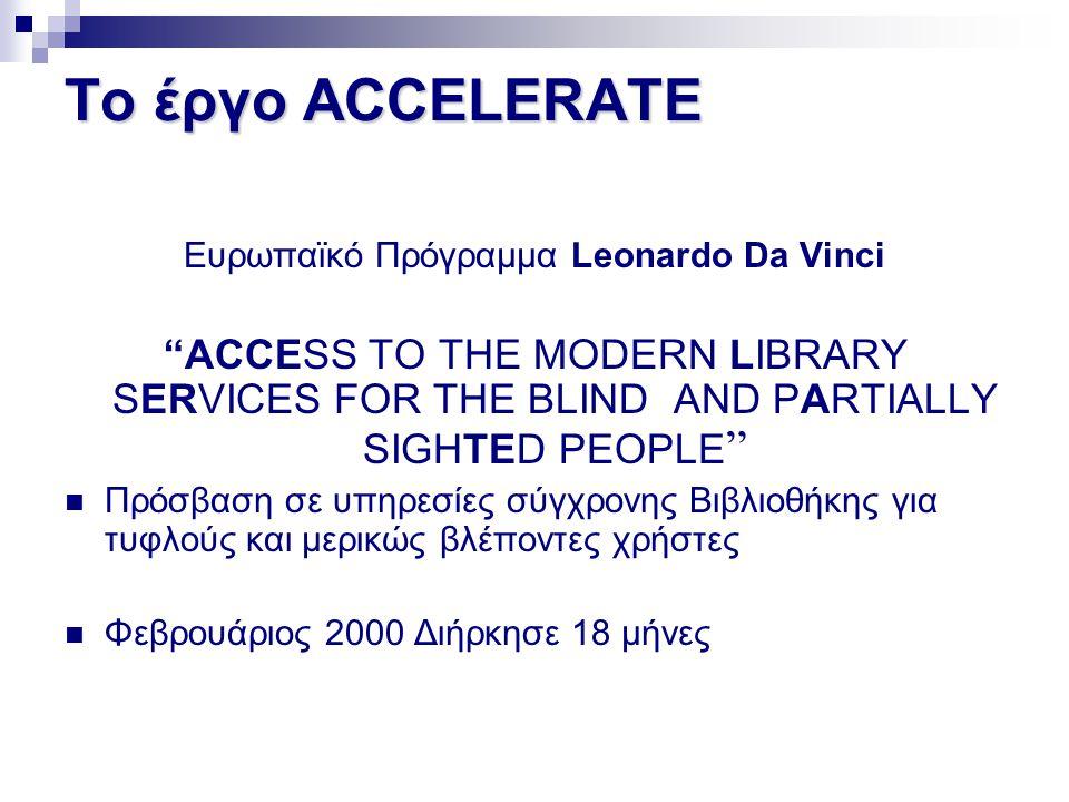Ευρωπαϊκό Πρόγραμμα Leonardo Da Vinci