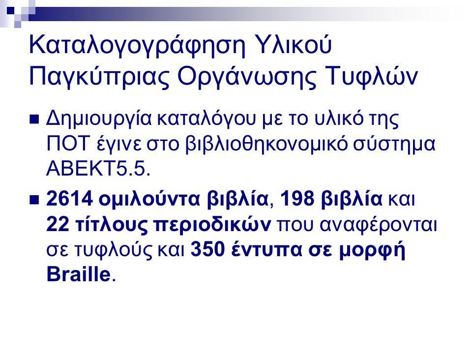 Καταλογογράφηση Υλικού Παγκύπριας Οργάνωσης Τυφλών