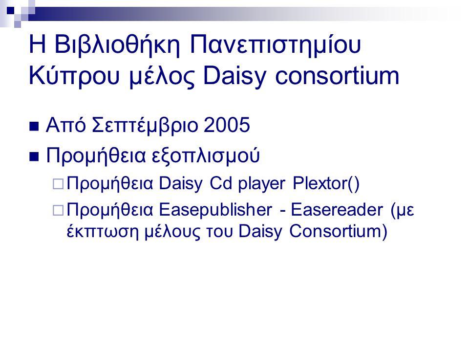 Η Βιβλιοθήκη Πανεπιστημίου Κύπρου μέλος Daisy consortium