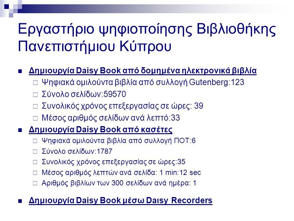 Εργαστήριο ψηφιοποίησης Βιβλιοθήκης Πανεπιστήμιου Κύπρου