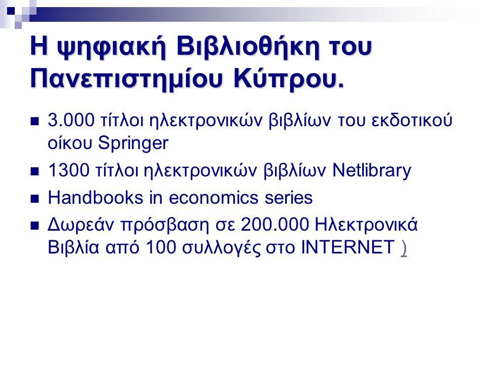 Η ψηφιακή Βιβλιοθήκη του Πανεπιστημίου Κύπρου.