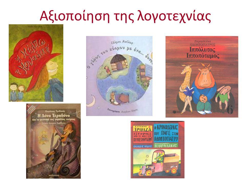 Αξιοποίηση της λογοτεχνίας