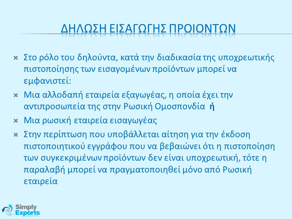 ΔΗΛΩΣΗ ΕΙΣΑΓΩΓΗΣ ΠΡΟΙΟΝΤΩΝ