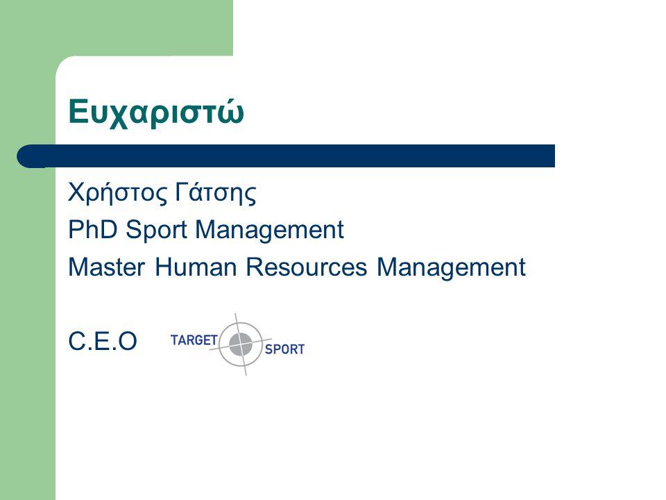 Ευχαριστώ Χρήστος Γάτσης PhD Sport Management