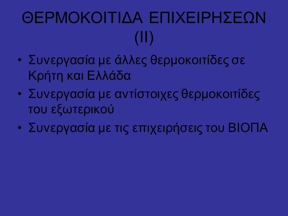 ΘΕΡΜΟΚΟΙΤΙΔΑ ΕΠΙΧΕΙΡΗΣΕΩΝ (ΙΙ)