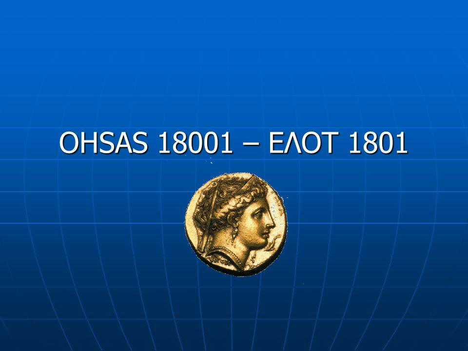 OHSAS 18001 – ΕΛΟΤ 1801