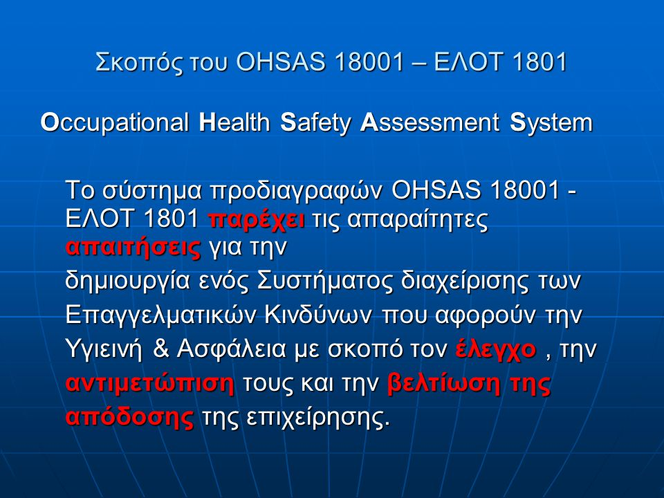 Σκοπός του OHSAS 18001 – ΕΛΟΤ 1801 Occupational Health Safety Assessment System.
