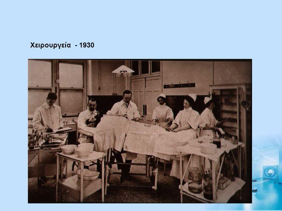 Χειρουργεία - 1930