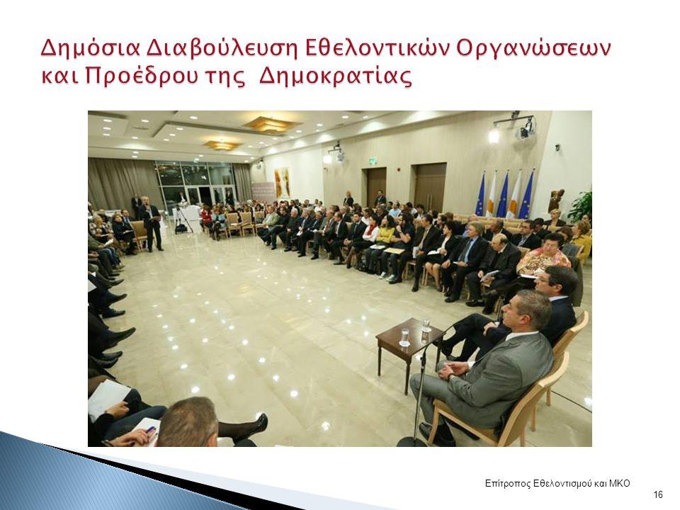 Δημόσια Διαβούλευση Εθελοντικών Οργανώσεων και Προέδρου της Δημοκρατίας