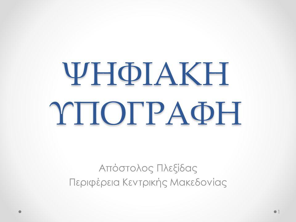 Απόστολος Πλεξίδας Περιφέρεια Κεντρικής Μακεδονίας
