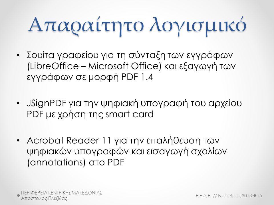 Απαραίτητο λογισμικό Σουίτα γραφείου για τη σύνταξη των εγγράφων (LibreOffice – Microsoft Office) και εξαγωγή των εγγράφων σε μορφή PDF 1.4.