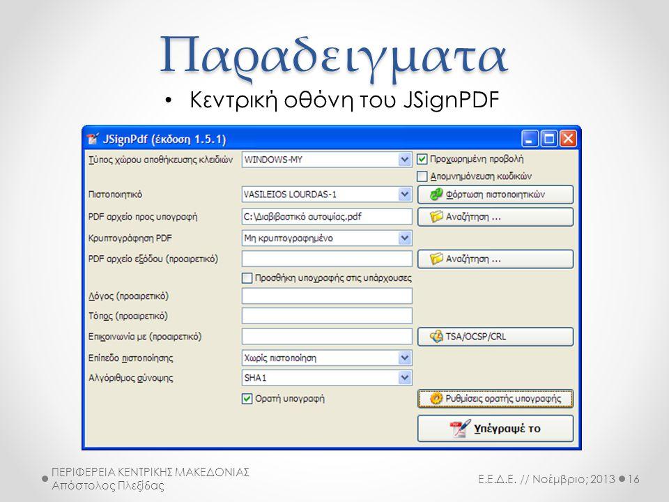 Κεντρική οθόνη του JSignPDF