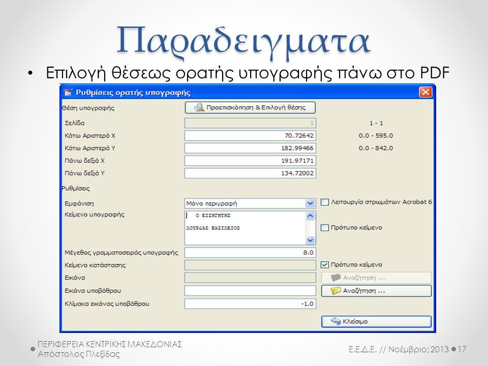 Παραδειγματα Επιλογή θέσεως ορατής υπογραφής πάνω στο PDF