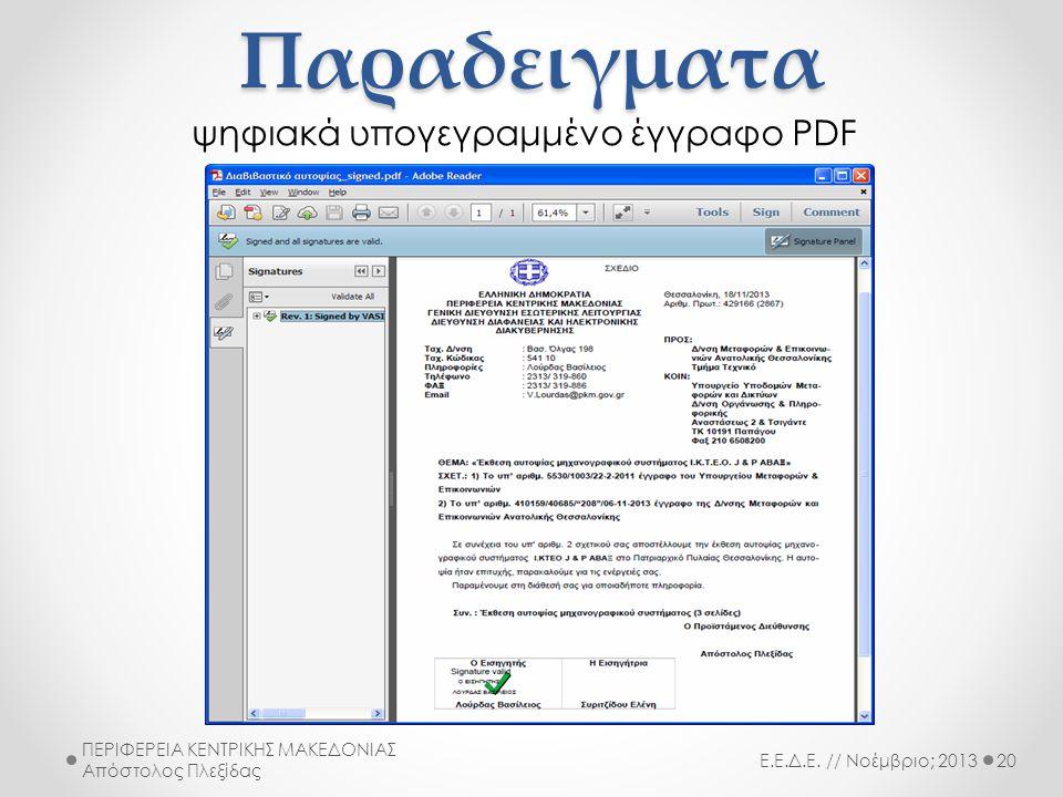 ψηφιακά υπογεγραμμένο έγγραφο PDF