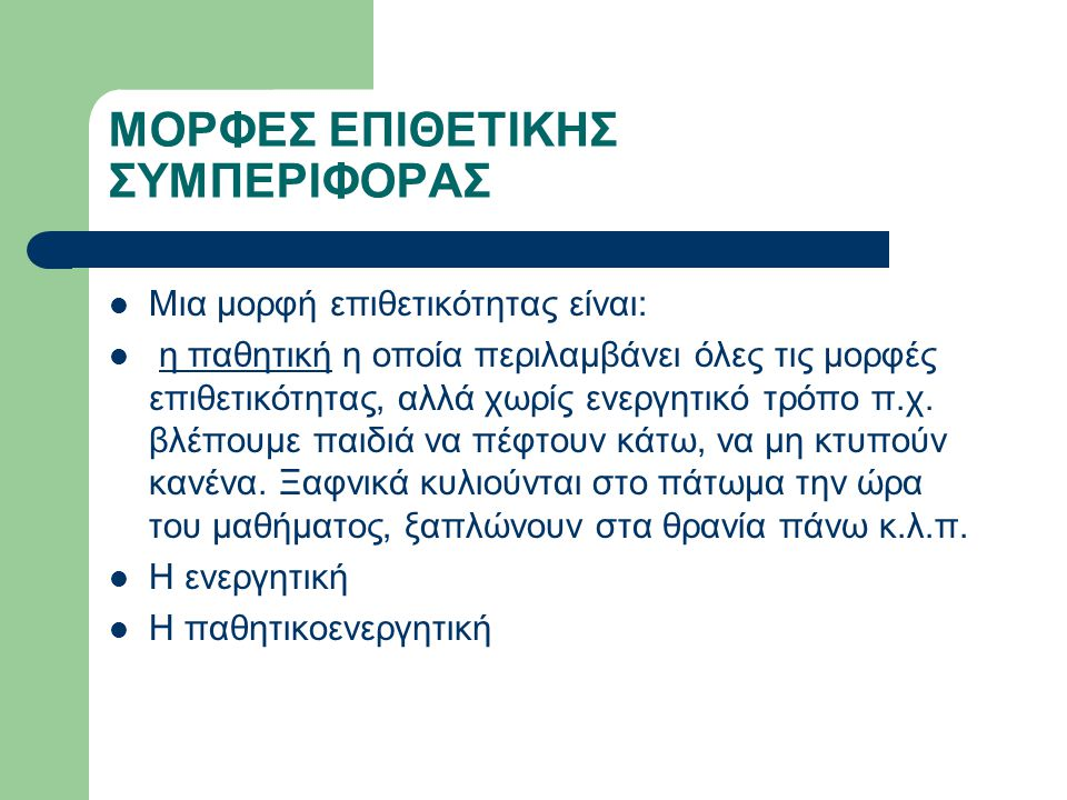 ΜΟΡΦΕΣ ΕΠΙΘΕΤΙΚΗΣ ΣΥΜΠΕΡΙΦΟΡΑΣ