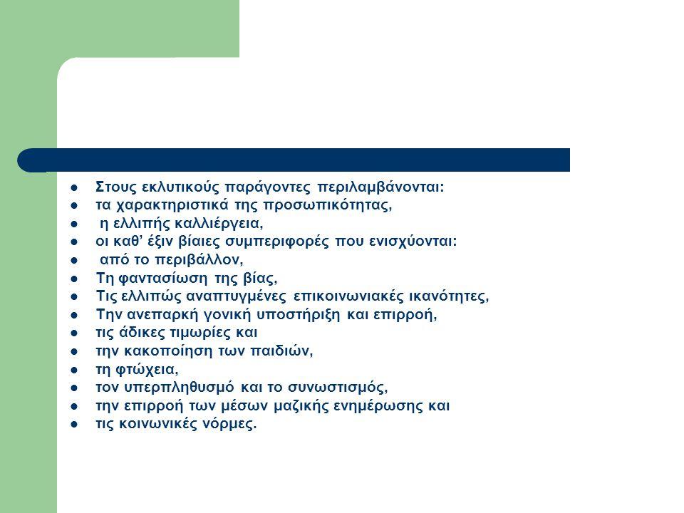 Στους εκλυτικούς παράγοντες περιλαμβάνονται:
