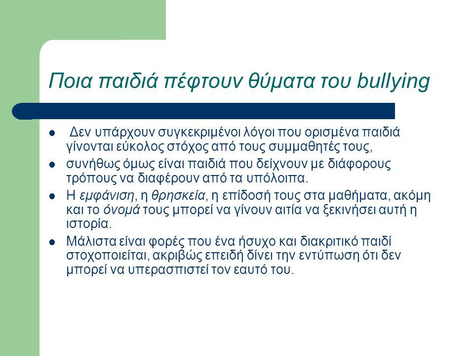 Ποια παιδιά πέφτουν θύματα του bullying