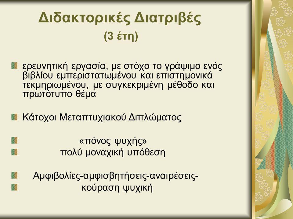 Διδακτορικές Διατριβές (3 έτη)