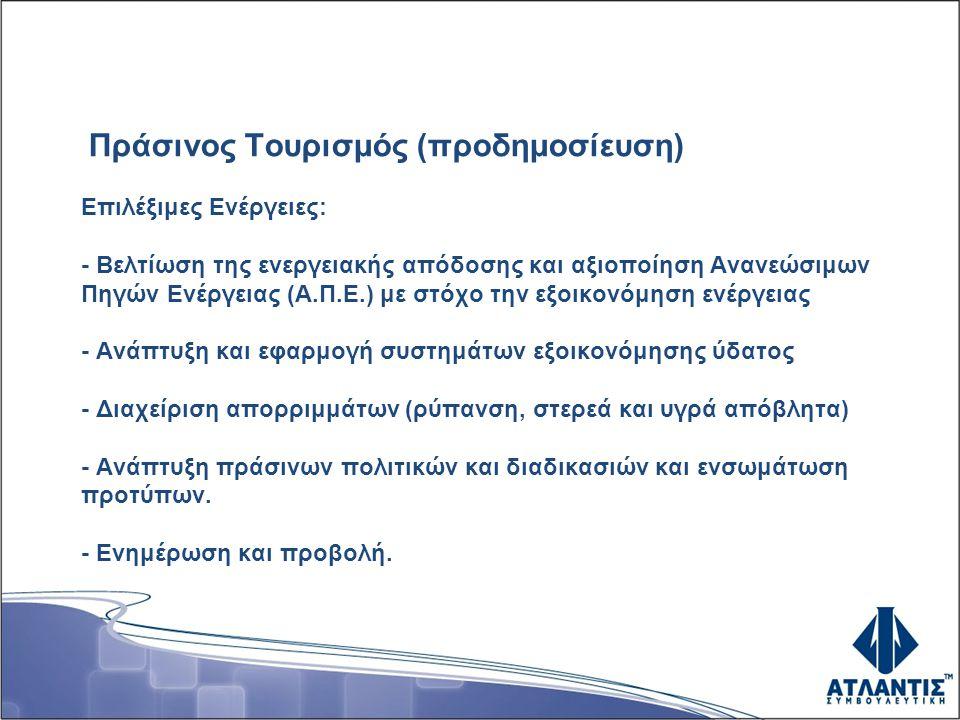 Πράσινος Τουρισμός (προδημοσίευση) Επιλέξιμες Ενέργειες: - Βελτίωση της ενεργειακής απόδοσης και αξιοποίηση Ανανεώσιμων Πηγών Ενέργειας (Α.Π.Ε.) με στόχο την εξοικονόμηση ενέργειας - Ανάπτυξη και εφαρμογή συστημάτων εξοικονόμησης ύδατος - Διαχείριση απορριμμάτων (ρύπανση, στερεά και υγρά απόβλητα) - Ανάπτυξη πράσινων πολιτικών και διαδικασιών και ενσωμάτωση προτύπων.
