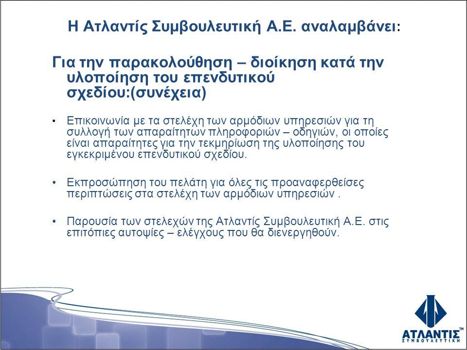 Η Ατλαντίς Συμβουλευτική Α.Ε. αναλαμβάνει: