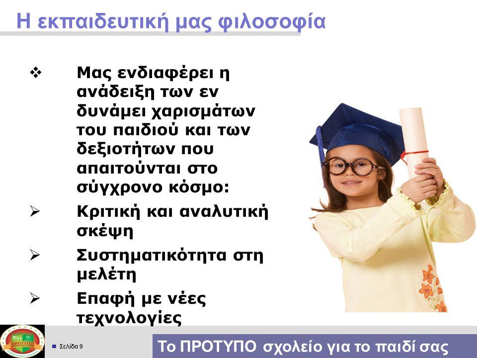 Η εκπαιδευτική μας φιλοσοφία