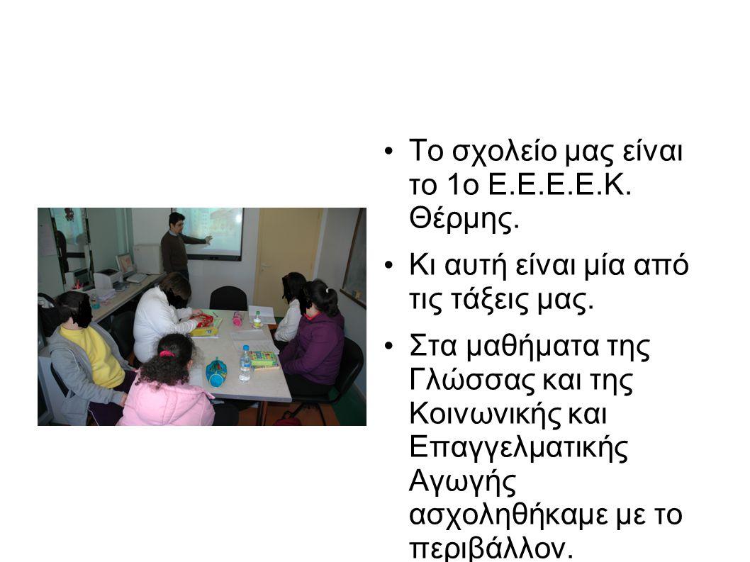 Το σχολείο μας είναι το 1ο Ε.Ε.Ε.Ε.Κ. Θέρμης.