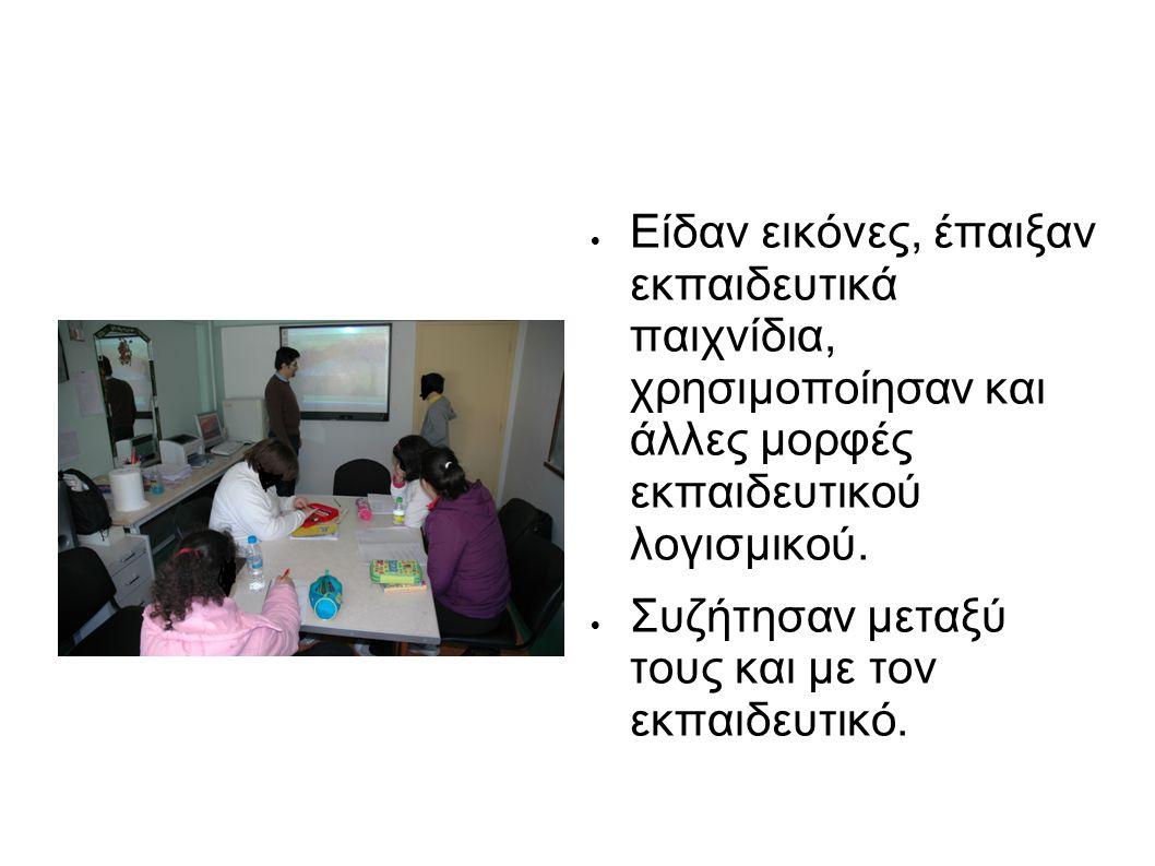 Είδαν εικόνες, έπαιξαν εκπαιδευτικά παιχνίδια, χρησιμοποίησαν και άλλες μορφές εκπαιδευτικού λογισμικού.