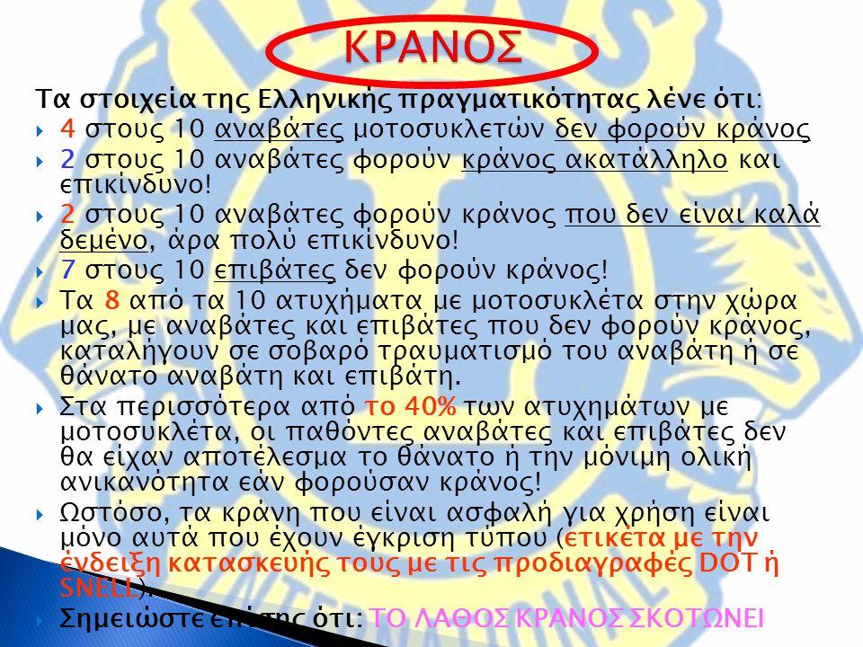 ΚΡΑΝΟΣ Τα στοιχεία της Ελληνικής πραγματικότητας λένε ότι: