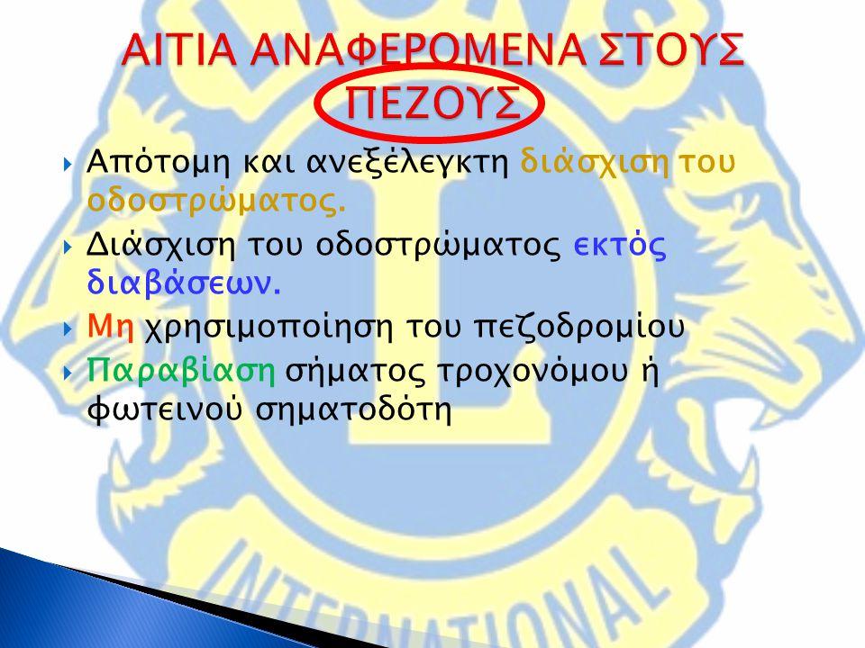 ΑΙΤΙΑ ΑΝΑΦΕΡΟΜΕΝΑ ΣΤΟΥΣ ΠΕΖΟΥΣ