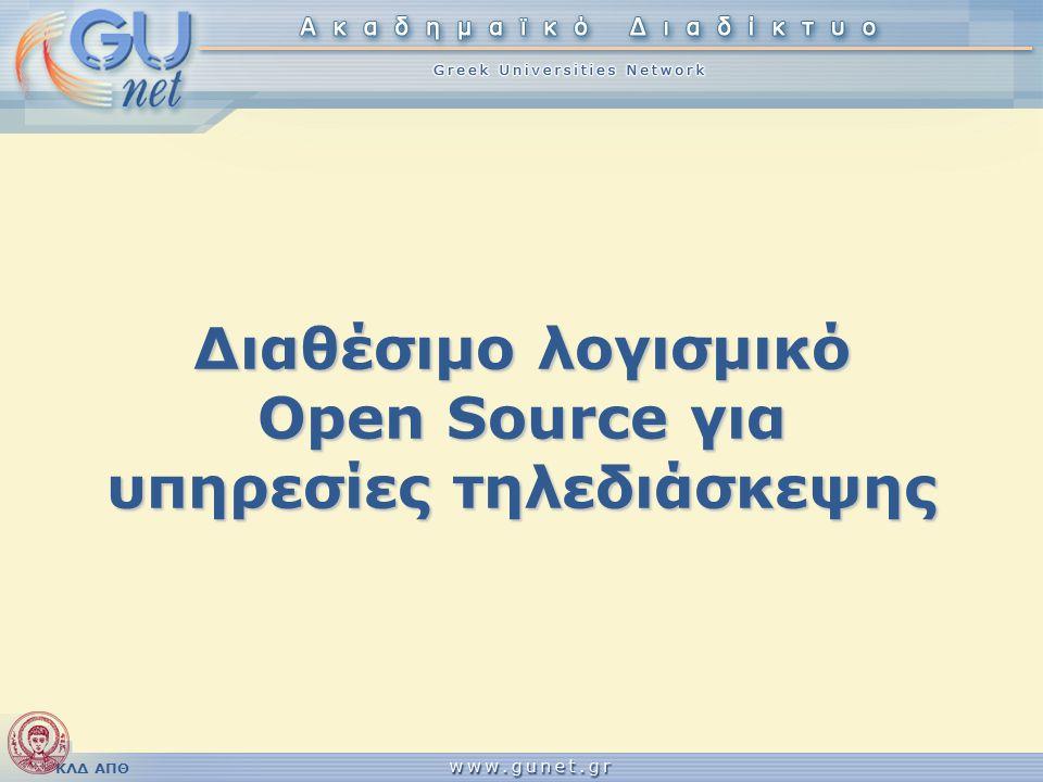 Διαθέσιμο λογισμικό Open Source για υπηρεσίες τηλεδιάσκεψης