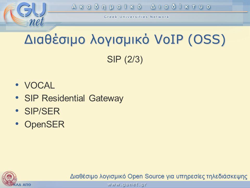 Διαθέσιμο λογισμικό VoIP (OSS)