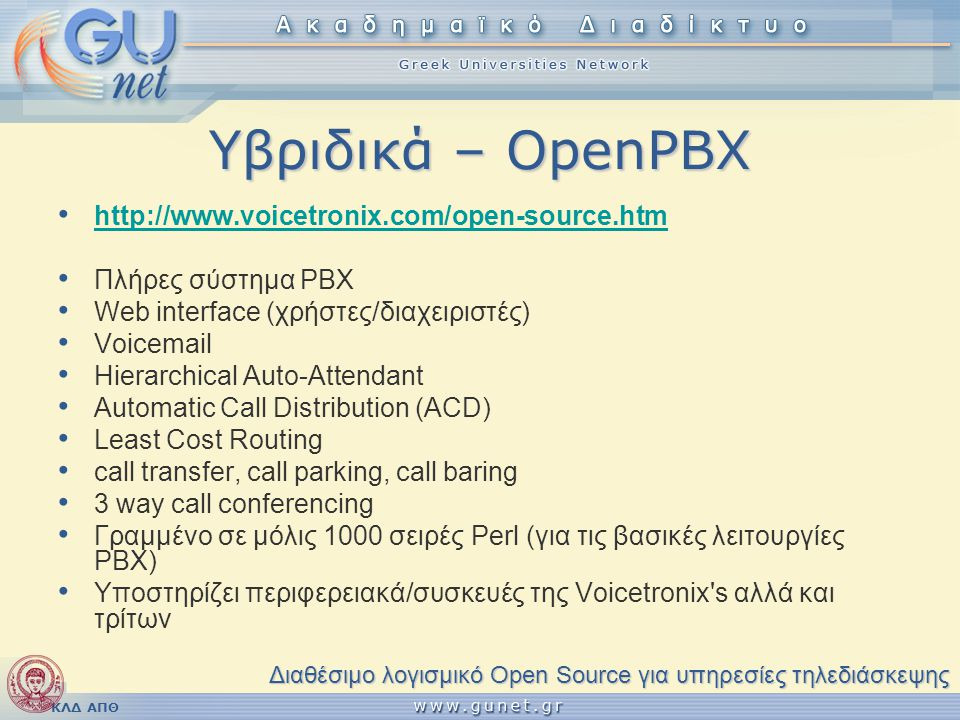 Υβριδικά – OpenPBX http://www.voicetronix.com/open-source.htm