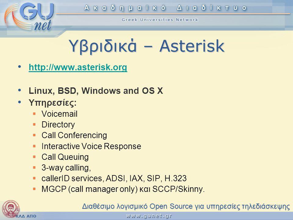 Υβριδικά – Asterisk http://www.asterisk.org
