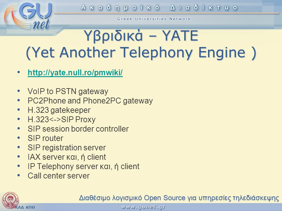 Υβριδικά – YATE (Yet Another Telephony Engine )