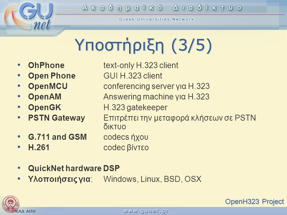 Υποστήριξη (3/5) OhPhone text-only H.323 client