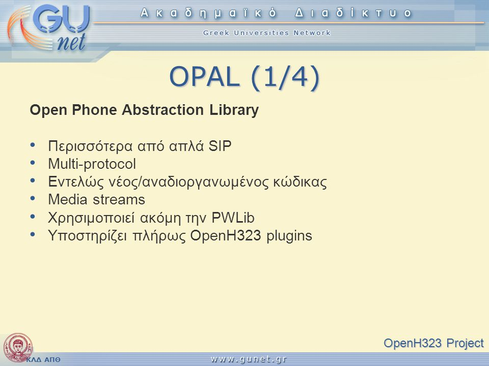 OPAL (1/4) Οpen Phone Abstraction Library Περισσότερα από απλά SIP