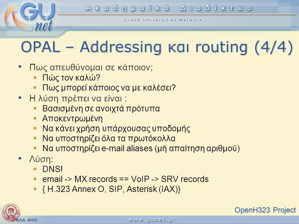 OPAL – Addressing και routing (4/4)