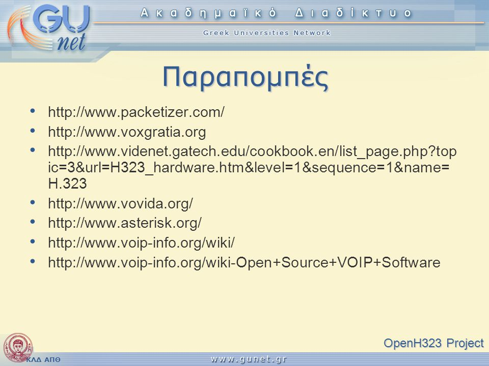 Παραπομπές http://www.packetizer.com/ http://www.voxgratia.org