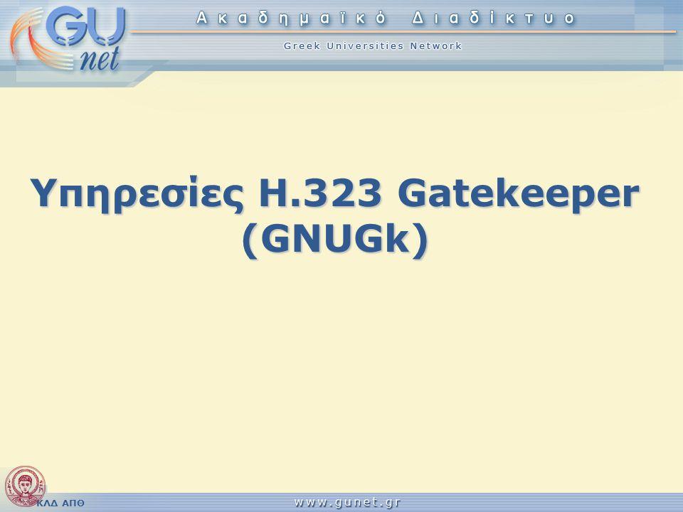 Υπηρεσίες H.323 Gatekeeper (GNUGk)