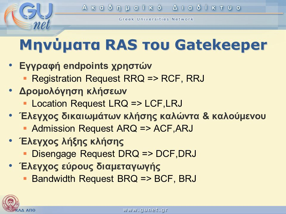 Μηνύματα RAS του Gatekeeper