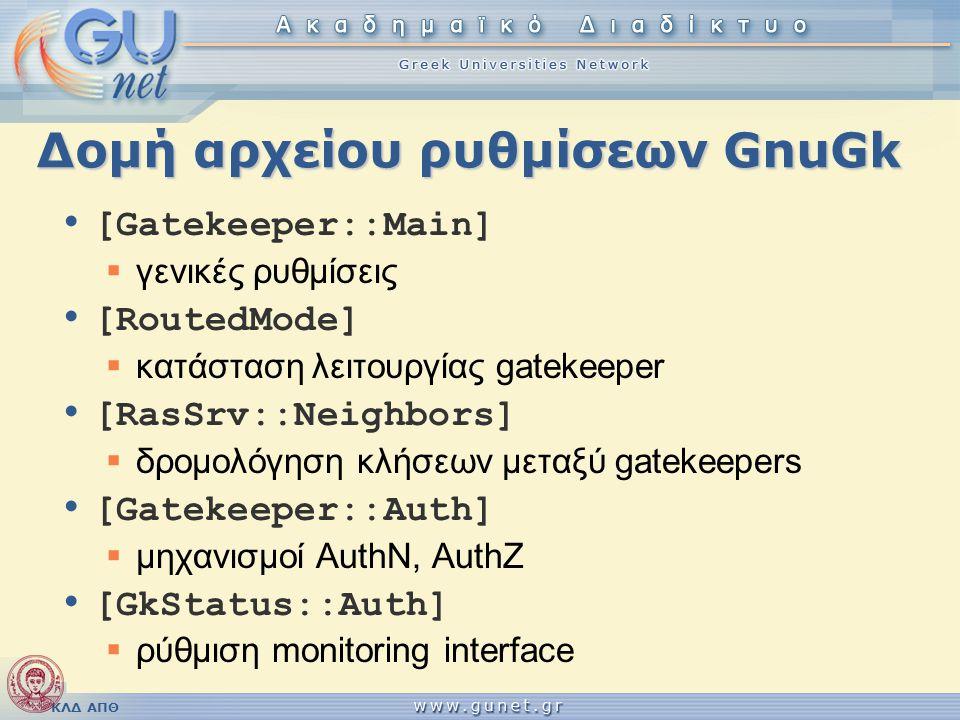 Δομή αρχείου ρυθμίσεων GnuGk