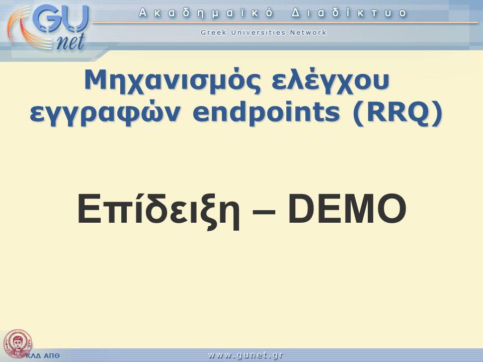 Μηχανισμός ελέγχου εγγραφών endpoints (RRQ)
