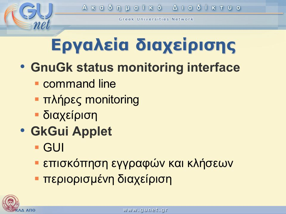 Εργαλεία διαχείρισης GnuGk status monitoring interface GkGui Applet