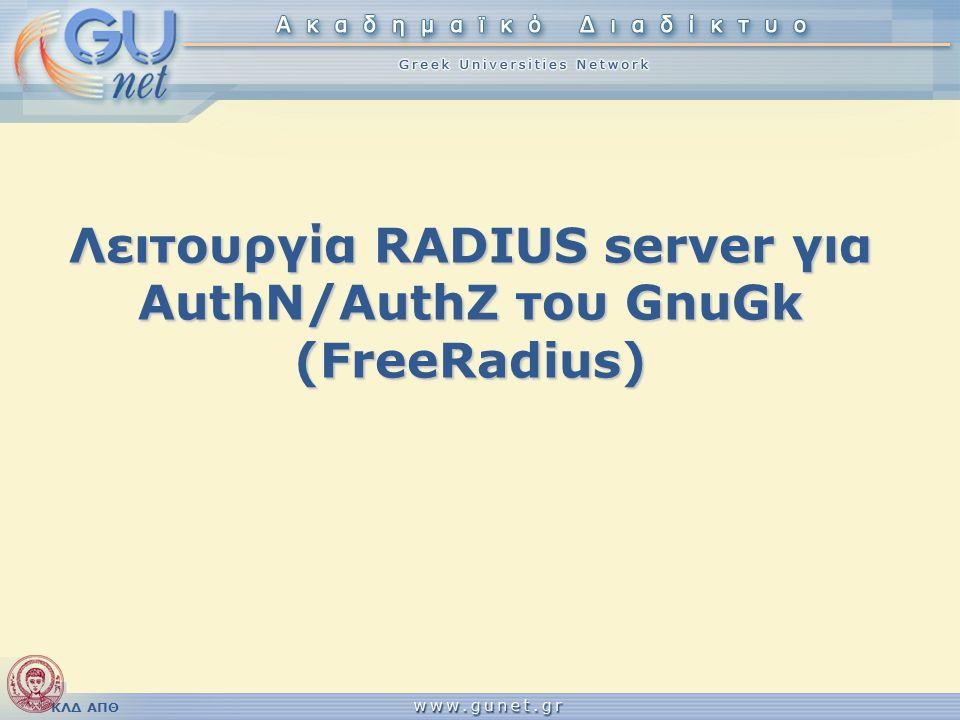 Λειτουργία RADIUS server για AuthN/AuthZ του GnuGk (FreeRadius)