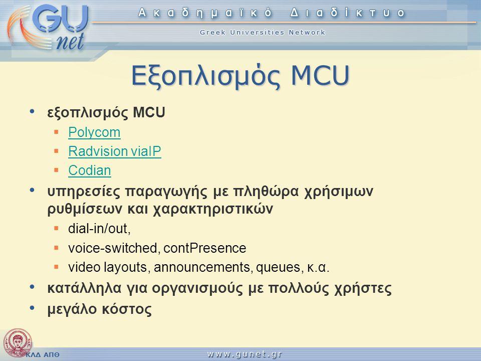 Eξοπλισμός MCU εξοπλισμός MCU
