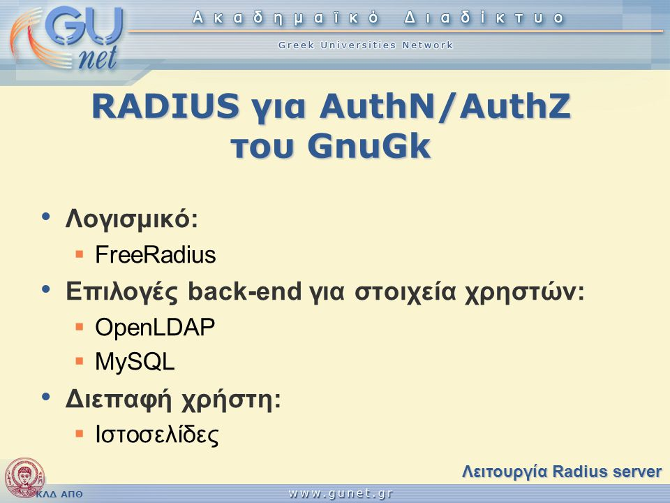 RADIUS για AuthN/AuthZ του GnuGk