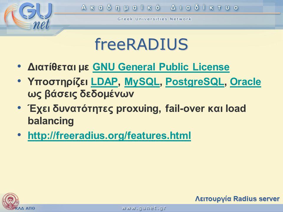 freeRADIUS Διατίθεται με GNU General Public License