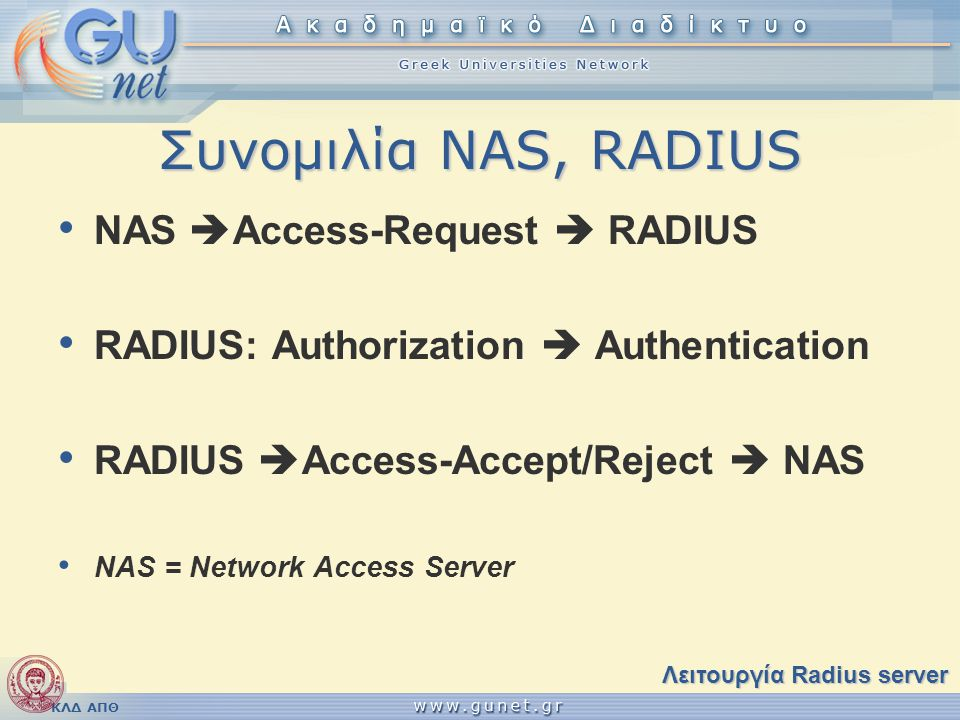 Συνομιλία NAS, RADIUS NAS Access-Request  RADIUS