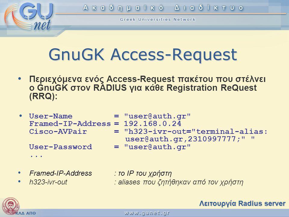 GnuGK Access-Request Περιεχόμενα ενός Access-Request πακέτου που στέλνει ο GnuGK στον RADIUS για κάθε Registration ReQuest (RRQ):